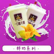 鲜奶系列_一口酸牛奶